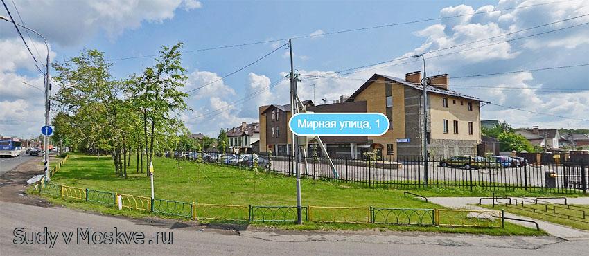 Троицкий районный суд г Москвы - фото здания