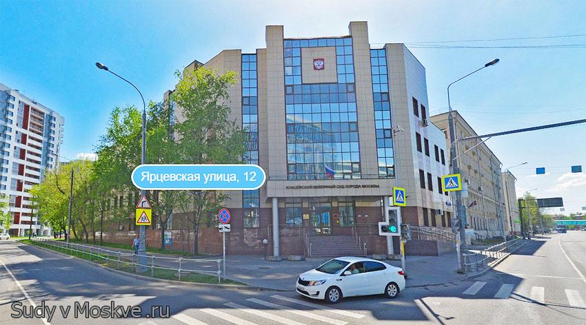 Кунцевский районный суд г Москвы - фото