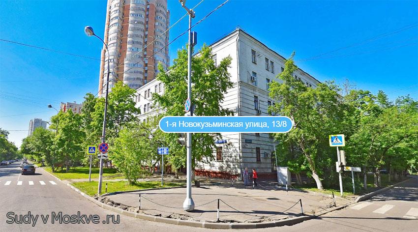 Кузьминский районный суд г Москвы - фото здания