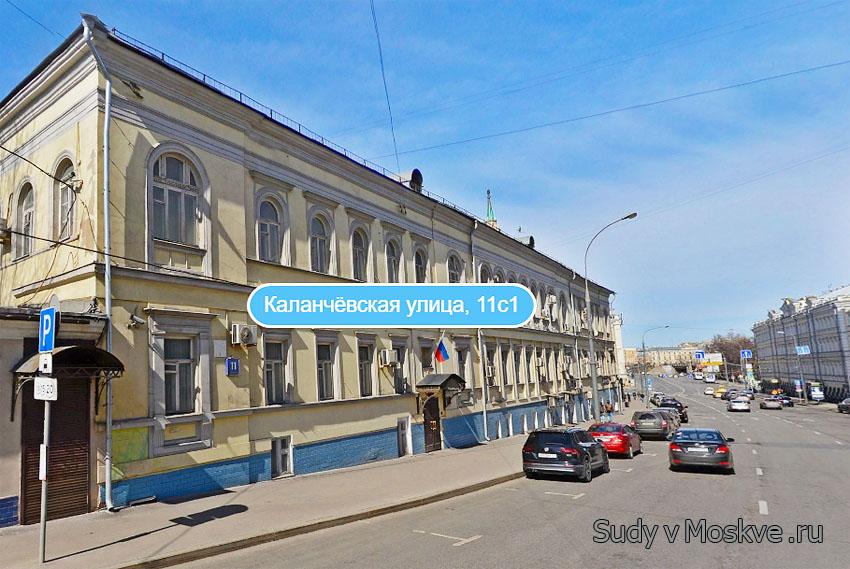 Басманный районный суд г Москвы - фото здания