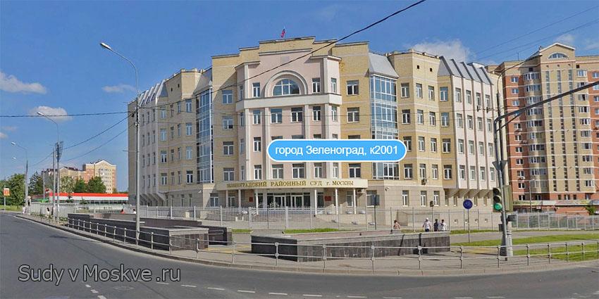 Зеленоградский районный суд г Москвы - фото здания